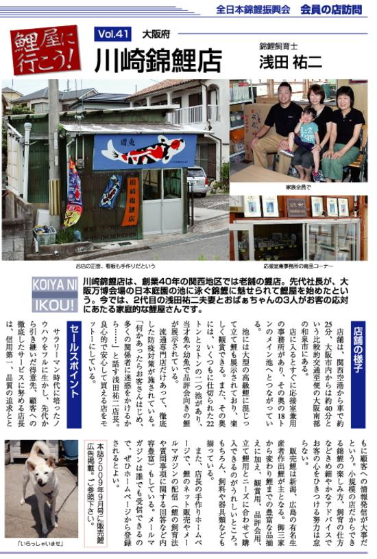 (株)錦彩出版 月刊錦鯉