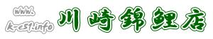 錦鯉の餌・器具の川崎錦鯉店