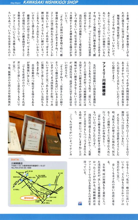 株式会社エポックアート 日鱗5